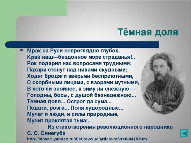 Тёмная доля Мрак на Руси непроглядно глубок. Край наш—бездонное море страдань...