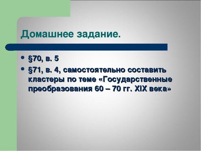 Домашнее задание. §70, в. 5 §71, в. 4, самостоятельно составить кластеры по т...