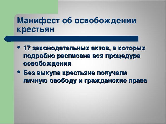 Манифест об освобождении крестьян 17 законодательных актов, в которых подробн...