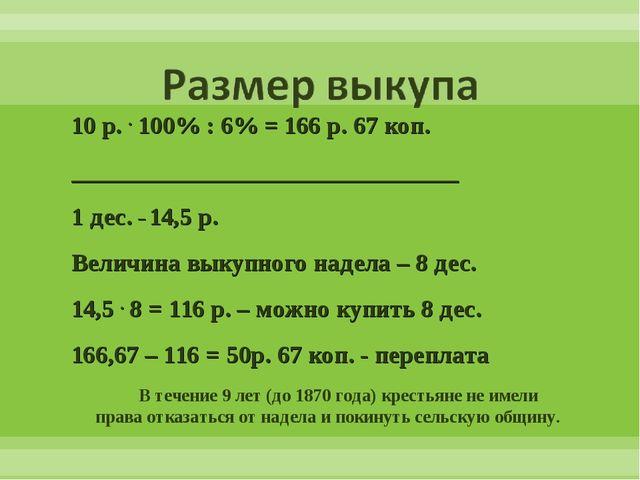 10 р. . 100% : 6% = 166 р. 67 коп. _______________________________ 1 дес. _ 1...