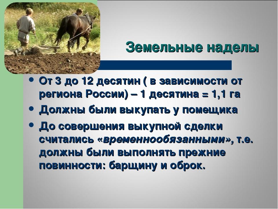 Земельные наделы От 3 до 12 десятин ( в зависимости от региона России) – 1 де...