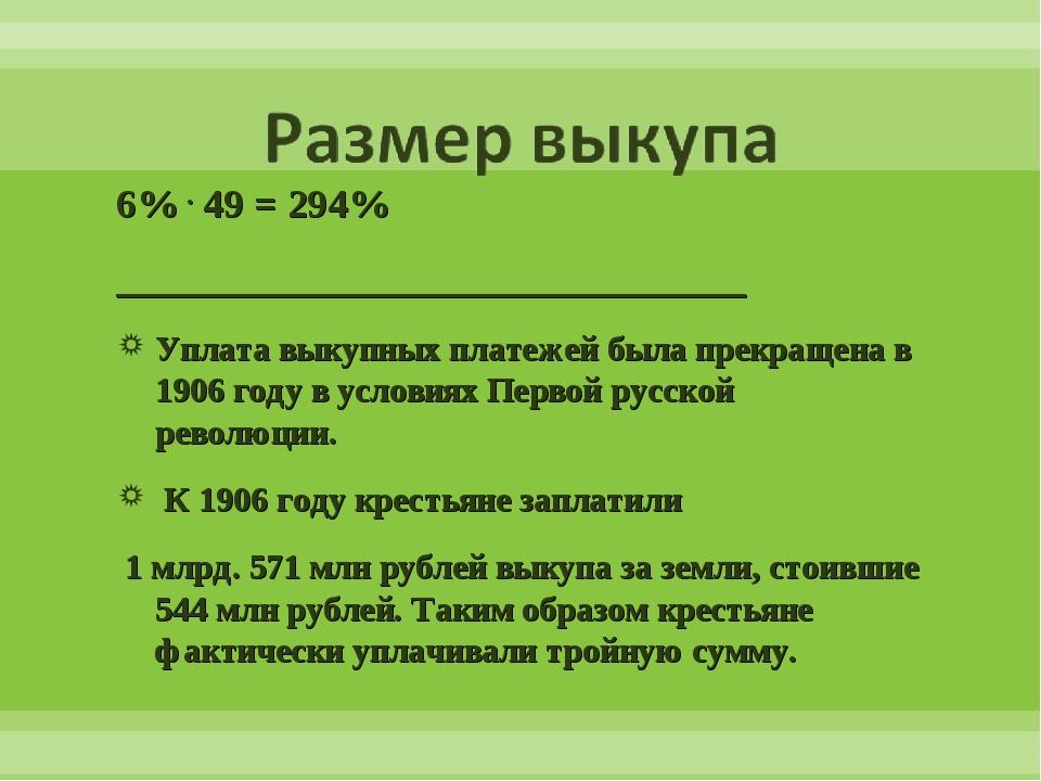 6% . 49 = 294% _______________________________ Уплата выкупных платежей была...