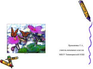 Прокопенко Т.А., учитель начальных классов МБОУ Тюменцевской ООШ