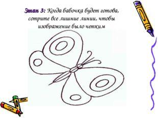 Этап 3: Когда бабочка будет готова, сотрите все лишние линии, чтобы изображен