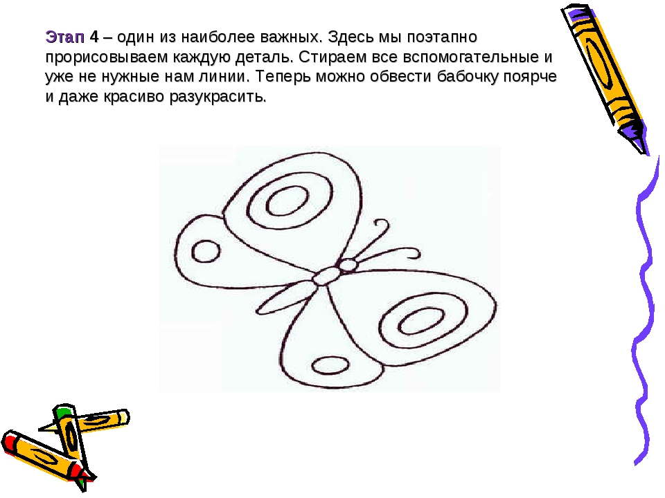 Этап 4 – один из наиболее важных. Здесь мы поэтапно прорисовываем каждую дета...