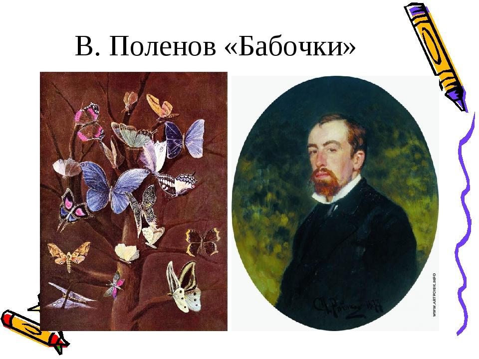 В. Поленов «Бабочки»