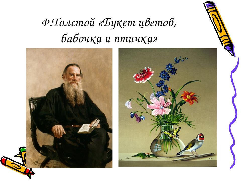 Ф.Толстой «Букет цветов, бабочка и птичка»