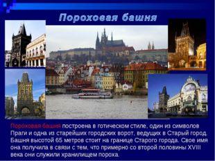 Пороховая башня построена в готическом стиле, один из символов Праги и одна и