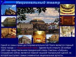 Одной из самых ярких достопримечательностей Праги является главный театр горо