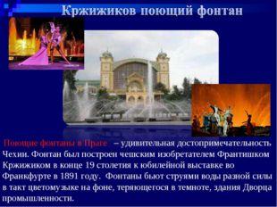 Поющие фонтаны в Праге – удивительная достопримечательность Чехии. Фонтан бы