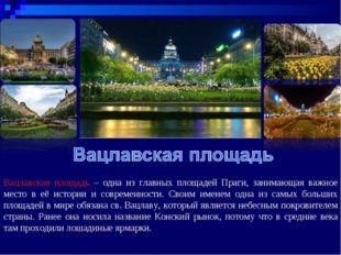 Вацлавская площадь – одна из главных площадей Праги, занимающая важное место
