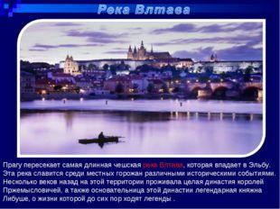 Прагу пересекает самая длинная чешская река Влтава, которая впадает в Эльбу.