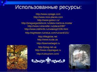 Использованные ресурсы: http://www.gotocr.ru/ http://pragueguidebook.ru/statu