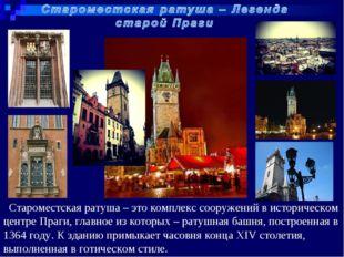 Староместская ратуша – это комплекс сооружений в историческом центре Праги,