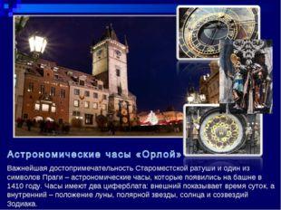 Важнейшая достопримечательность Староместской ратуши и один из символов Праг