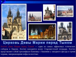 Костел Девы Марии перед Тыном — один из самых эффектных готических соборов в