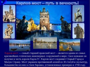 Карлов мост — самый старший пражский мост —является одним из самых красивейш