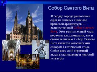 В сердце города расположен один из главных символов пражской архитектуры — в