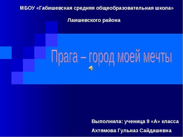 МБОУ «Габишевская средняя общеобразовательная школа» Лаишевского района Выпо...