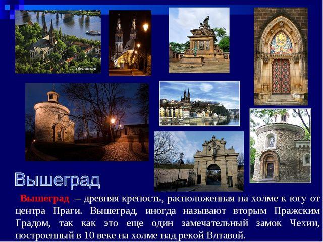 Вышеград – древняя крепость, расположенная на холме к югу от центра Праги....