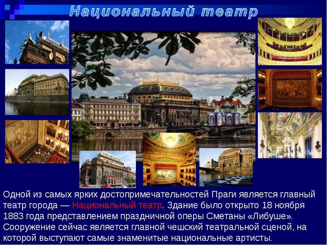 Одной из самых ярких достопримечательностей Праги является главный театр горо...