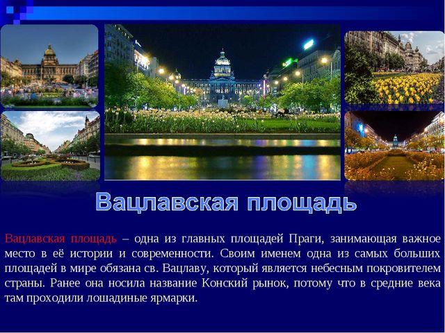 Вацлавская площадь – одна из главных площадей Праги, занимающая важное место...