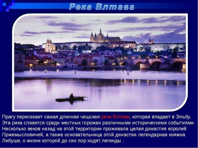 Прагу пересекает самая длинная чешская река Влтава, которая впадает в Эльбу....