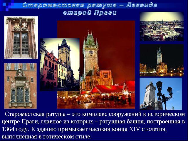 Староместская ратуша – это комплекс сооружений в историческом центре Праги,...