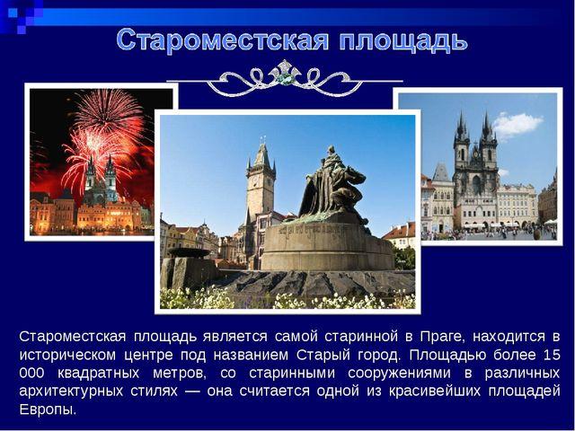 Староместская площадь является самой старинной в Праге, находится в историчес...