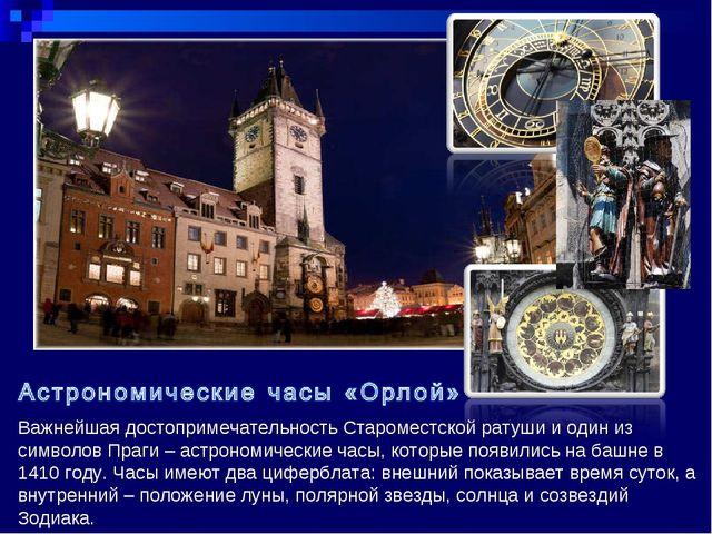 Важнейшая достопримечательность Староместской ратуши и один из символов Праг...