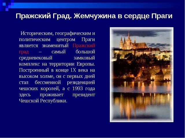 Пражский Град. Жемчужина в сердце Праги Историческим, географическим и поли...