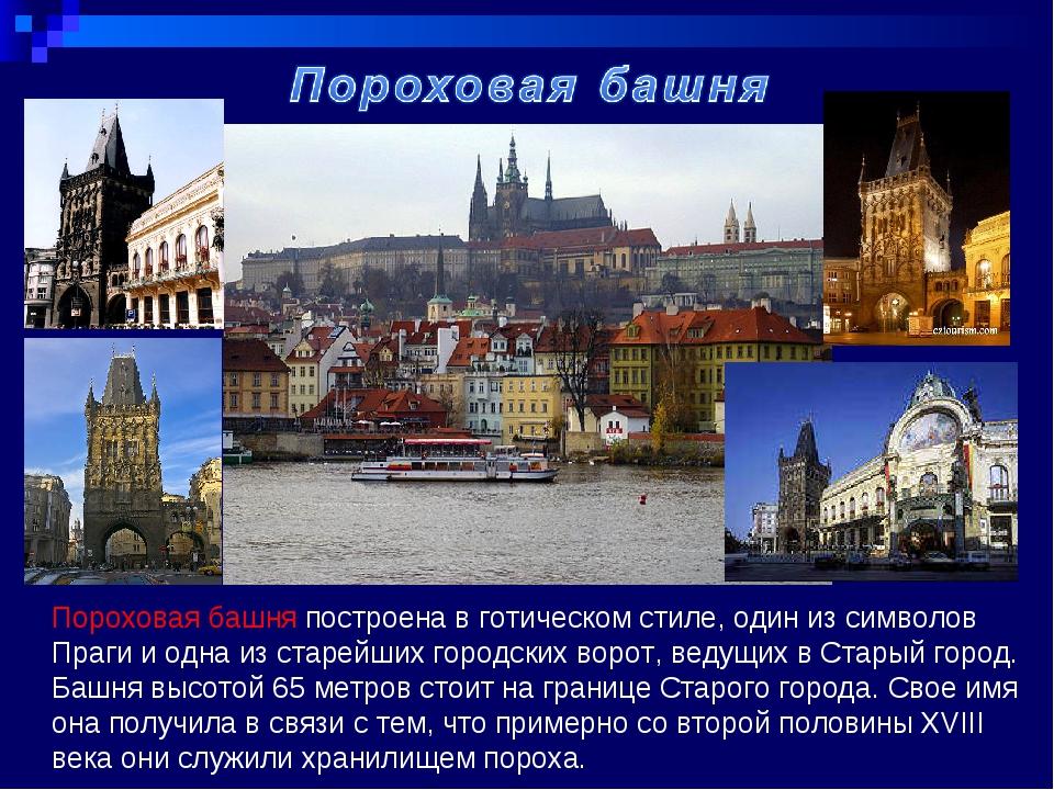 Пороховая башня построена в готическом стиле, один из символов Праги и одна и...