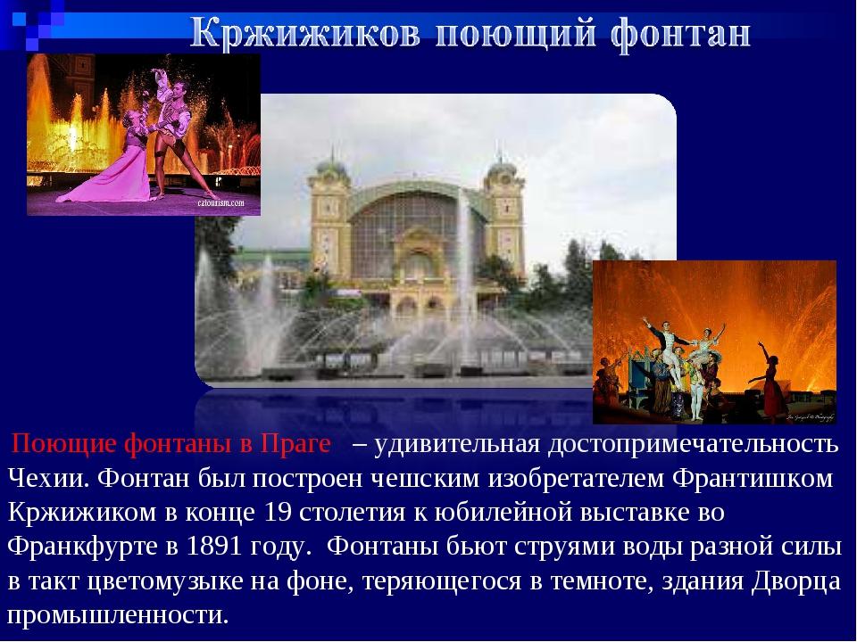 Поющие фонтаны в Праге – удивительная достопримечательность Чехии. Фонтан бы...