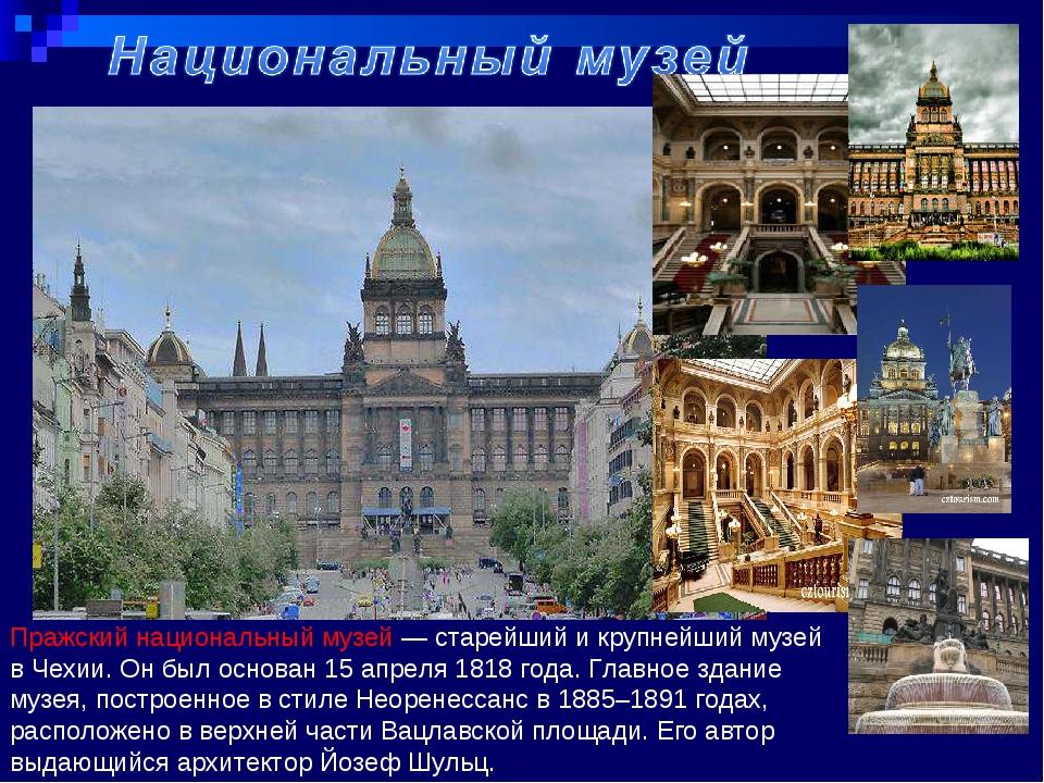 Пражский национальный музей — старейший и крупнейший музей в Чехии. Он был ос...