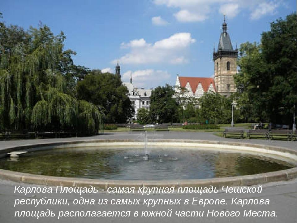 Карлова Площадь - самая крупная площадь Чешской республики, одна из самых кр...