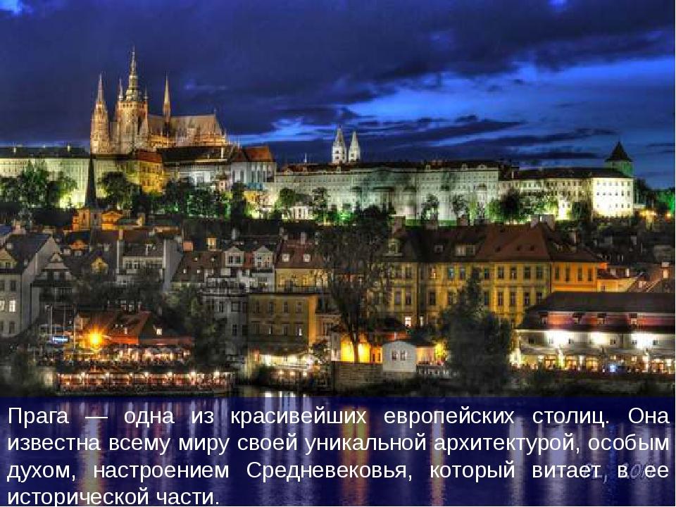 Прага — одна из красивейших европейских столиц. Она известна всему миру своей...