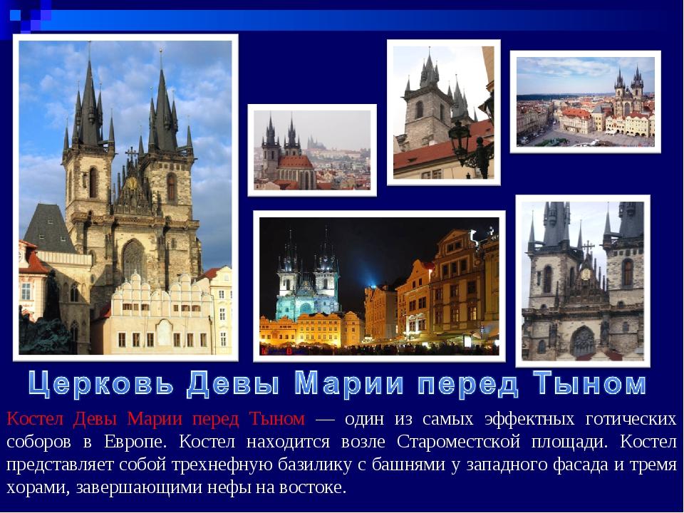 Костел Девы Марии перед Тыном — один из самых эффектных готических соборов в...