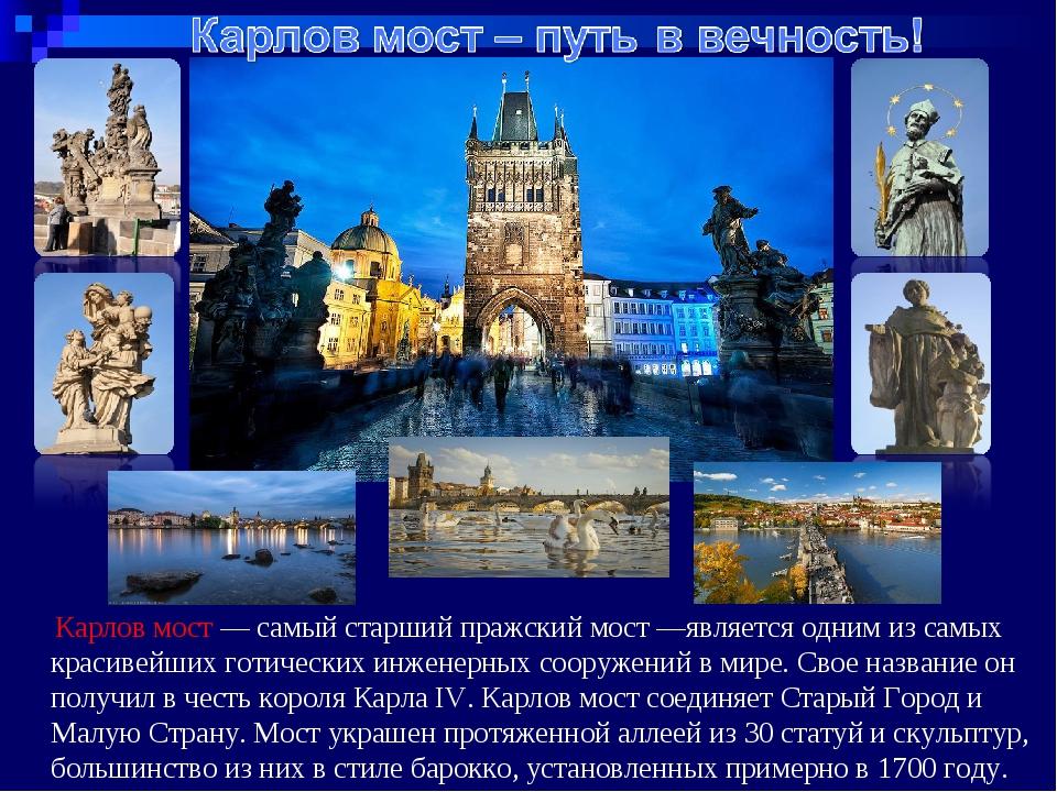Карлов мост — самый старший пражский мост —является одним из самых красивейш...