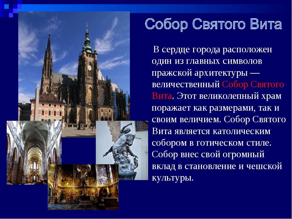 В сердце города расположен один из главных символов пражской архитектуры — в...