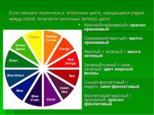 Если смешать первичные и вторичные цвета, находящиеся рядом, между собой, пол