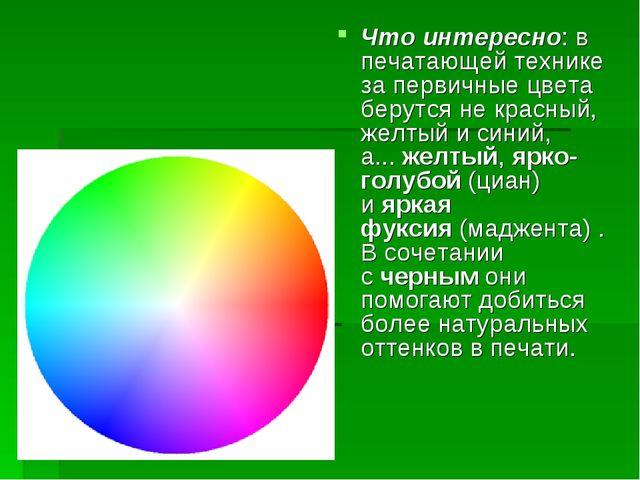 Что интересно: в печатающей технике за первичные цвета берутся не красный, же...