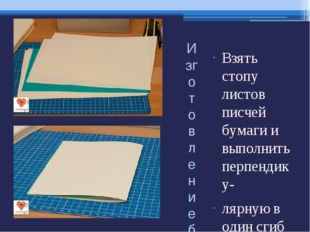 Изготовление блока Взять стопу листов писчей бумаги и выполнить перпендику- л