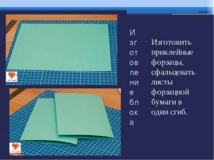 Изготовление блока Изготовить приклейные форзацы, сфальцевать листы форзацной