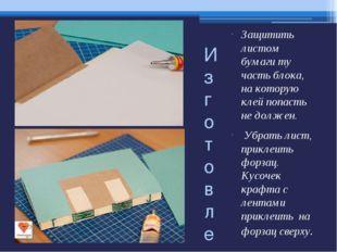 Изготовление блока Защитить листом бумаги ту часть блока, на которую клей поп