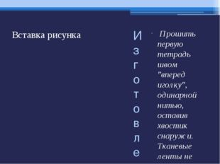 """Изготовление блока Прошить первую тетрадь швом """"вперед иголку"""", одинарной нит"""