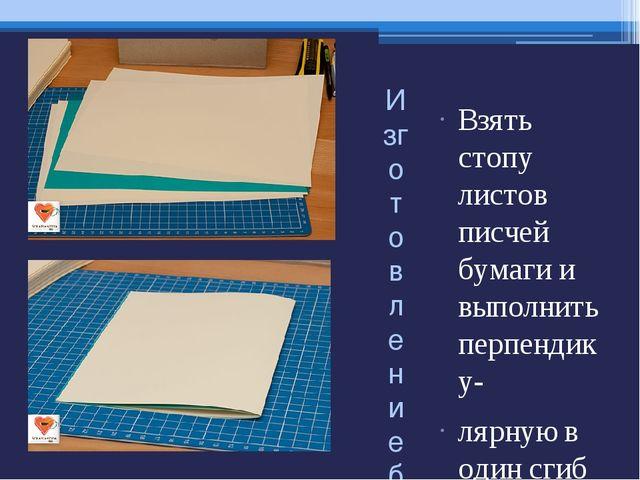 Изготовление блока Взять стопу листов писчей бумаги и выполнить перпендику- л...