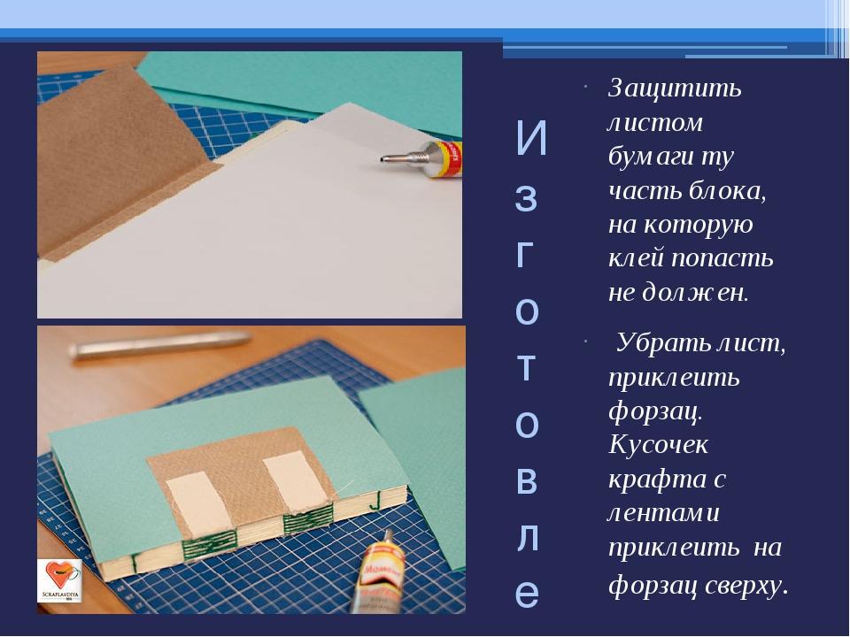 Изготовление блока Защитить листом бумаги ту часть блока, на которую клей поп...