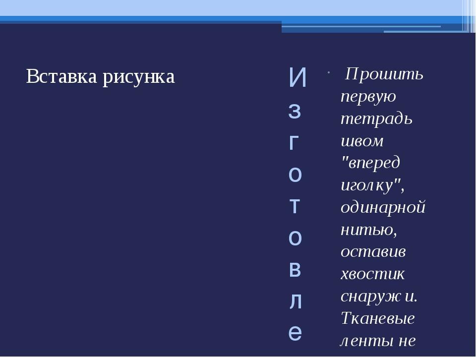 """Изготовление блока Прошить первую тетрадь швом """"вперед иголку"""", одинарной нит..."""