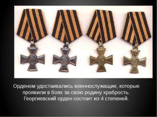 Орденом удостаивались военнослужащие, которые проявили в боях за свою родину