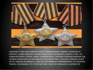 Орденом Славы удостаивали героев, совершающих подвиги, указанные в перечне.